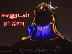 மஹா ஷிவராத்திரி அன்று ஏன் கண் முழிக்க வேண்டும்?